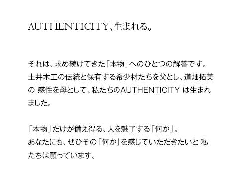 AUTHENTICITY、生まれる